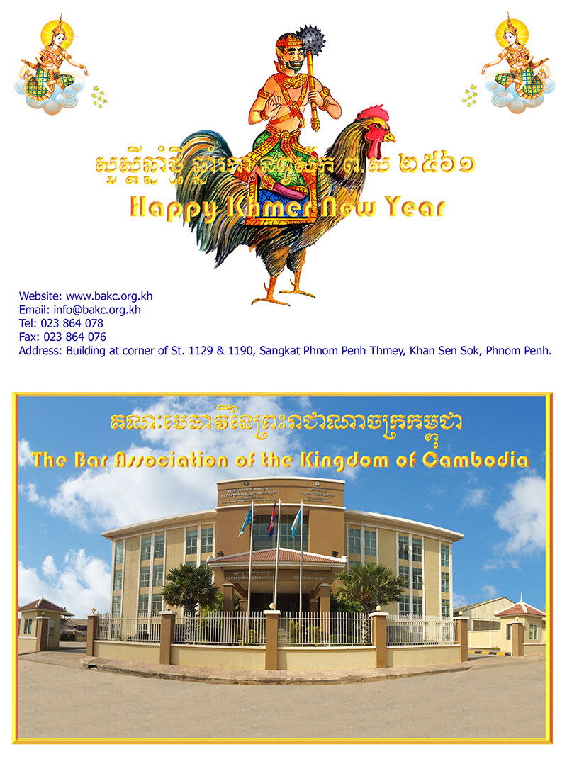 Khmer New Year 2017 Cover