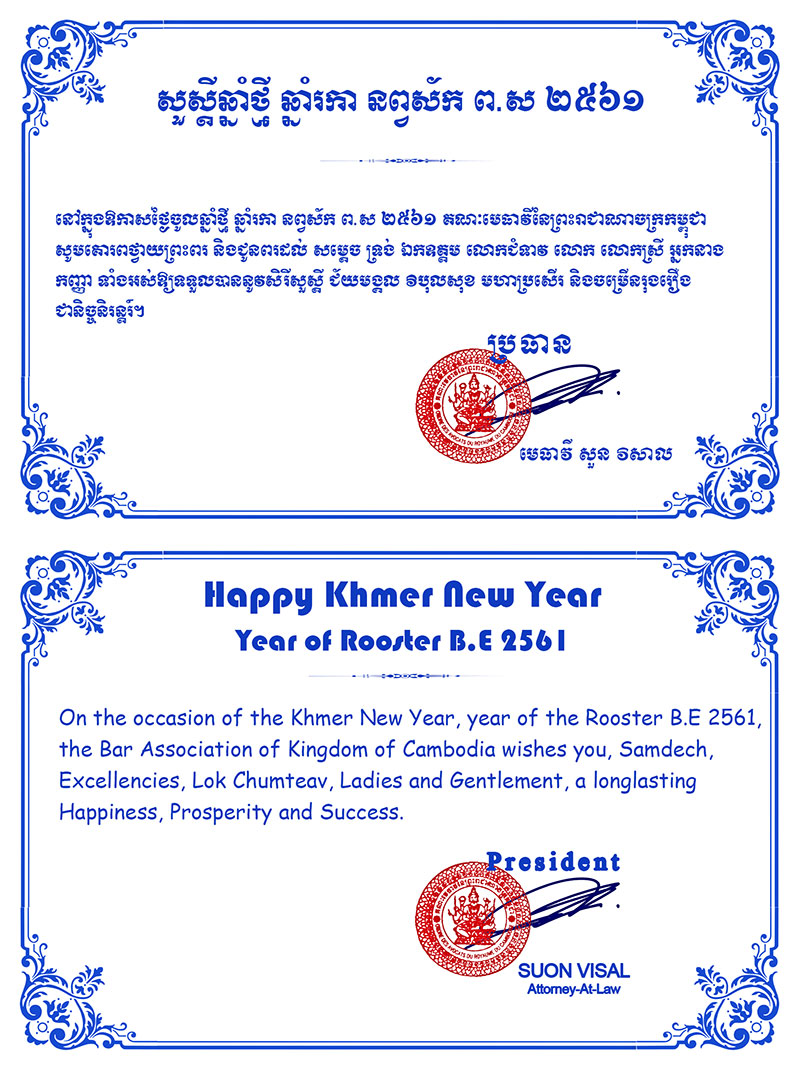 Khmer New Year 2017 Text