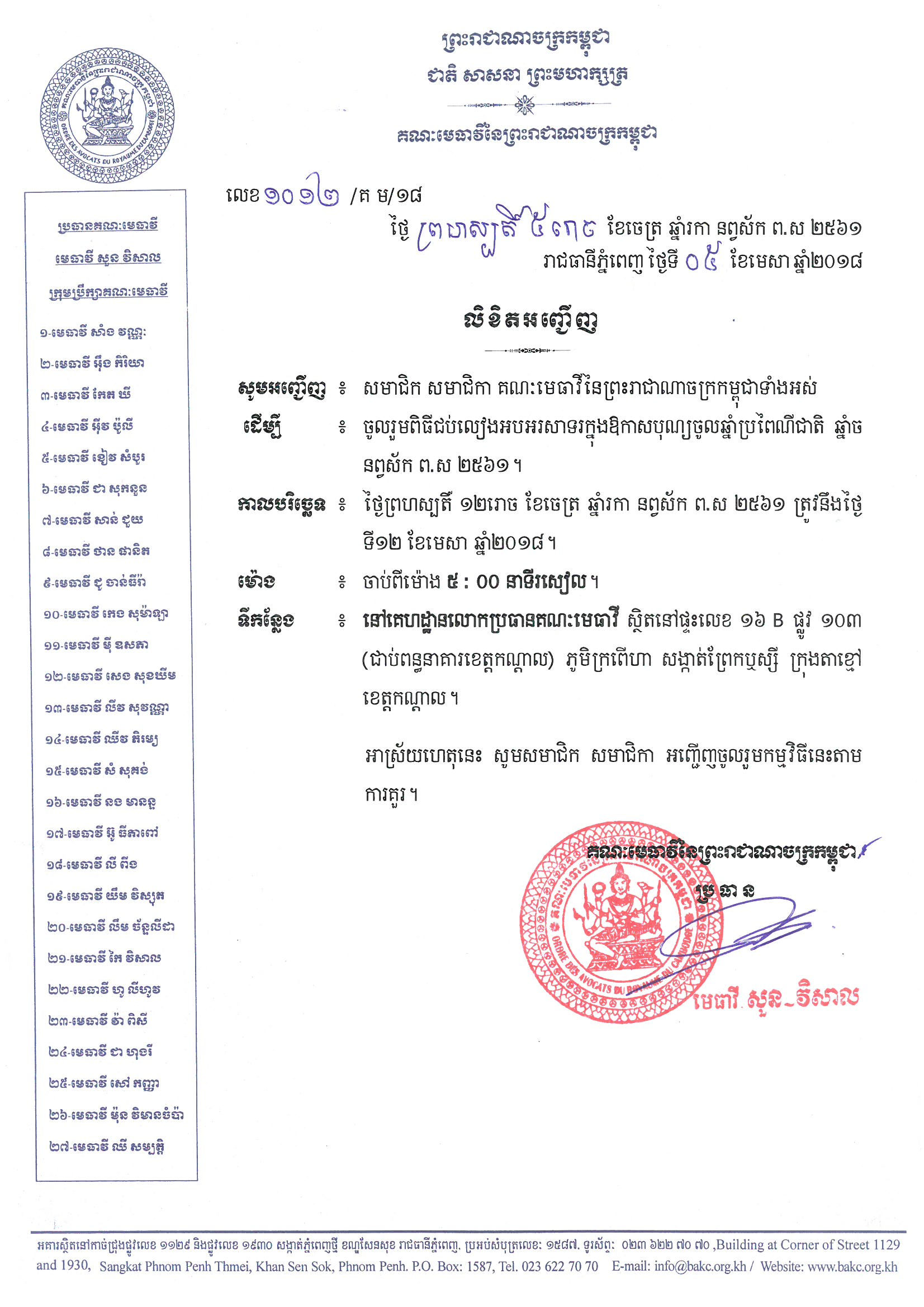 Invitation for Party in Khmer New Year Page 1